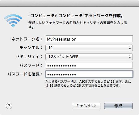 新規ネットワーク設定