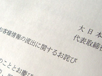 大日本印刷からの詫び状