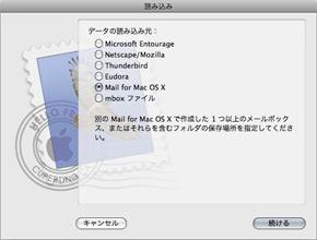 Mail.appのmbox読み込みオプション