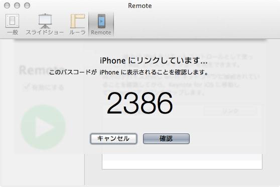 Macでパスコードを確認
