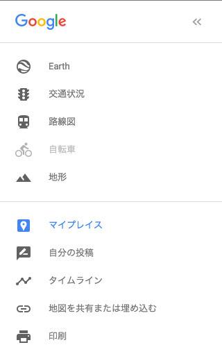 Googleマップの「マイプレイス」