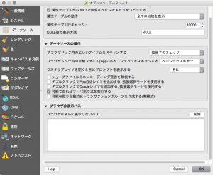 QGIS環境設定-データソース