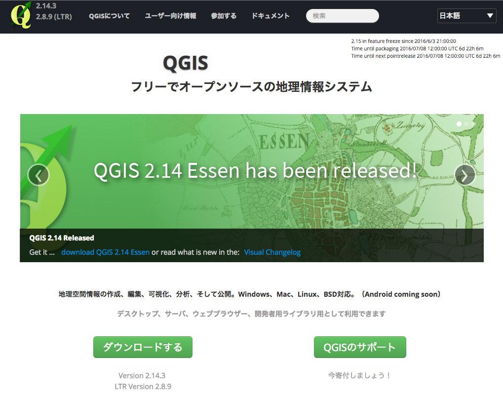 オープンソースGISのQGIS