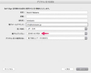 デジタルIDの詳細