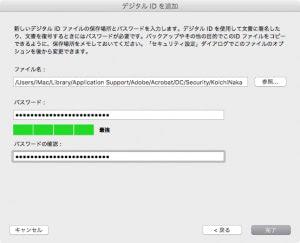 デジタルIDにパスワードを追加