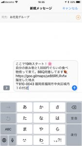 SMSで共有
