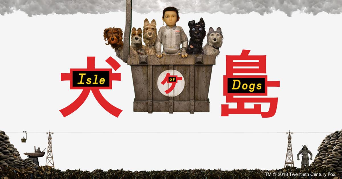 『犬ヶ島』