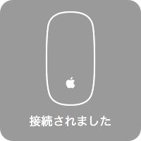 Magic Mouseの再接続