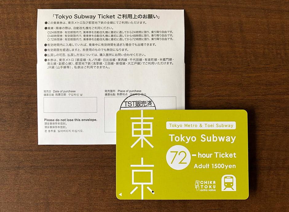 Tokyo Subway Ticket 72時間券