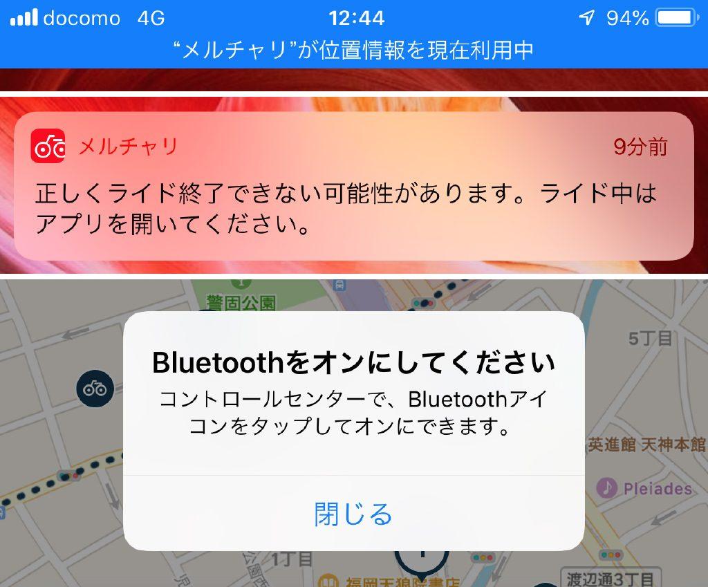 位置情報とBluetoothを使うためアプリは起動したまま