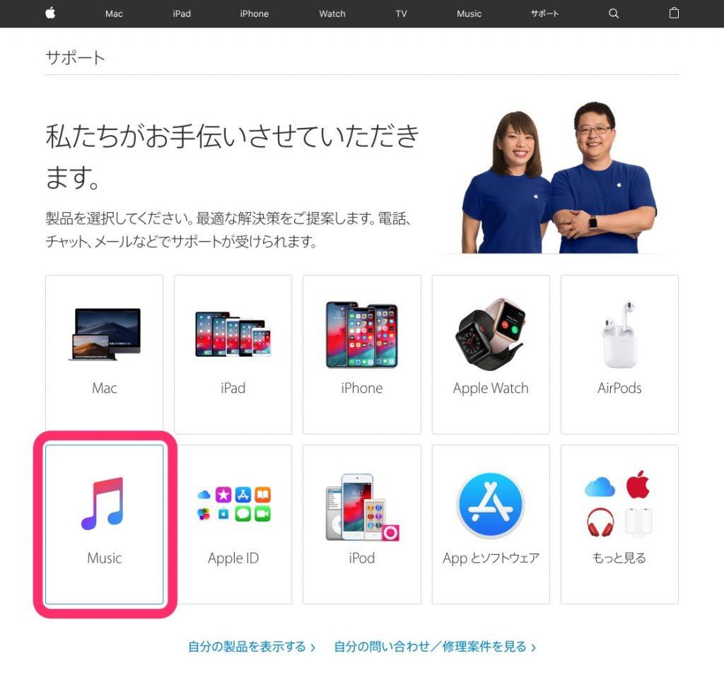 AppleのヘルプでMusicを選択