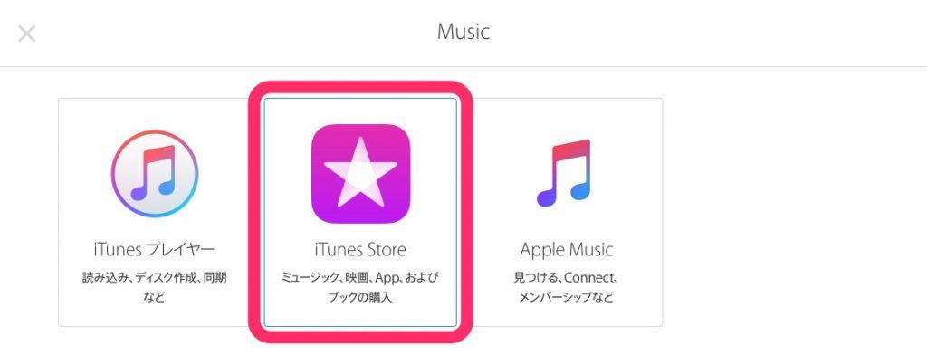 iTunes Storeを選択