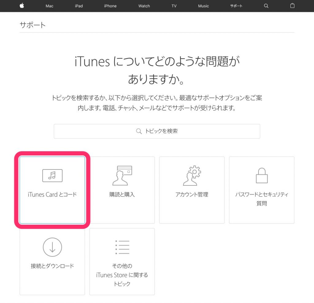 iTunes Cardとコードを選択
