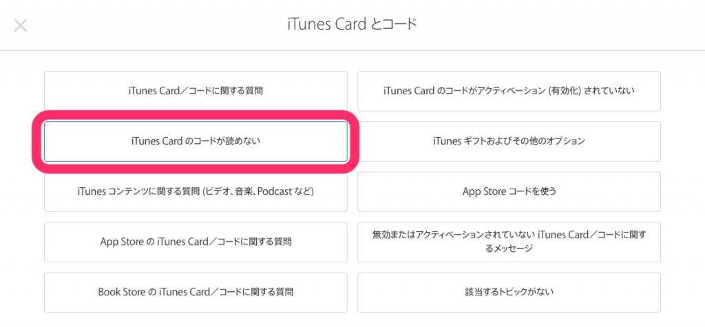 iTunes Cardのコードが読めないを選択