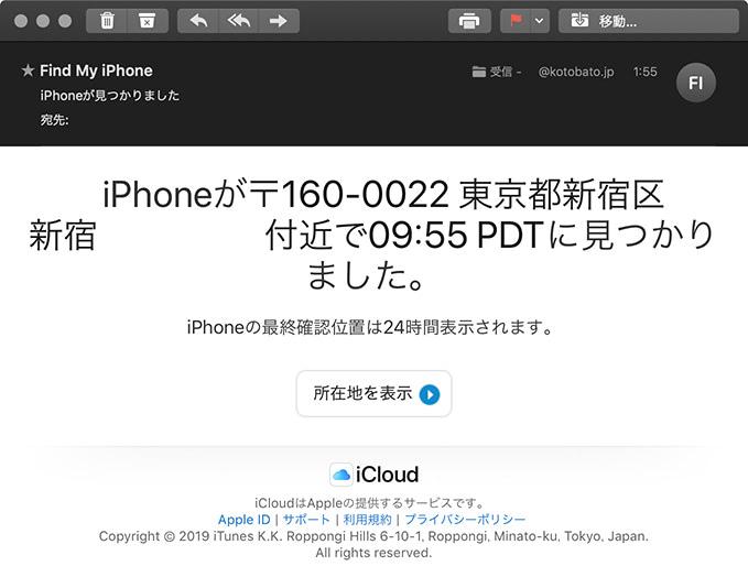 iPhoneの位置情報を確認