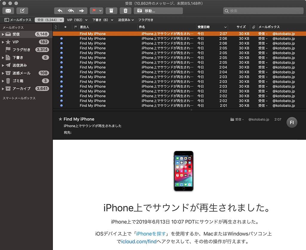 iPhoneのサウンドを強制再生