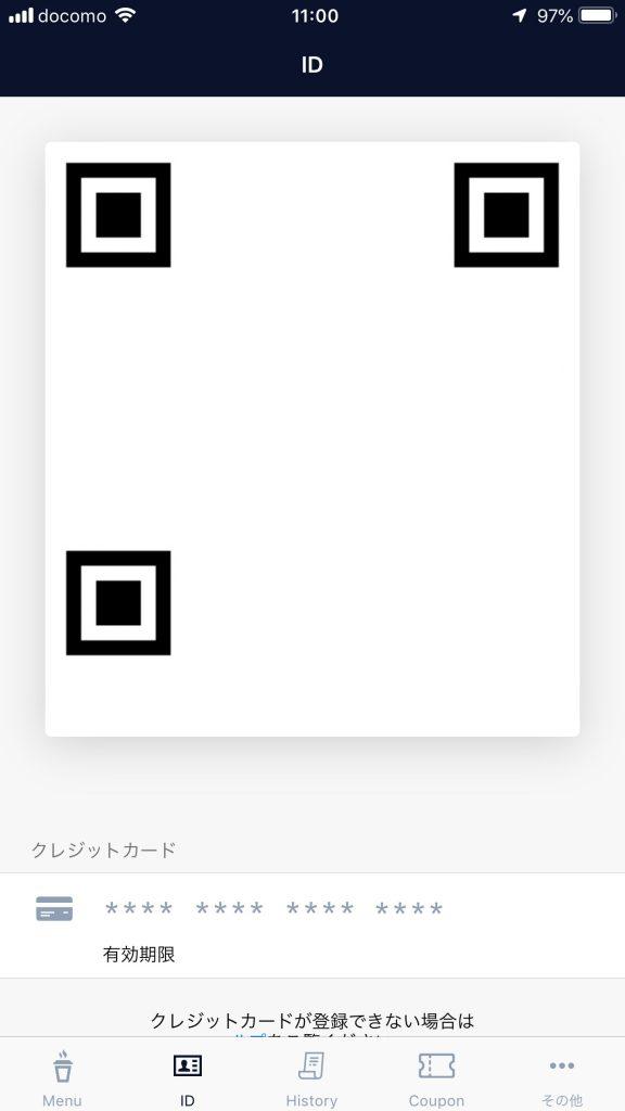 認証用QRコード