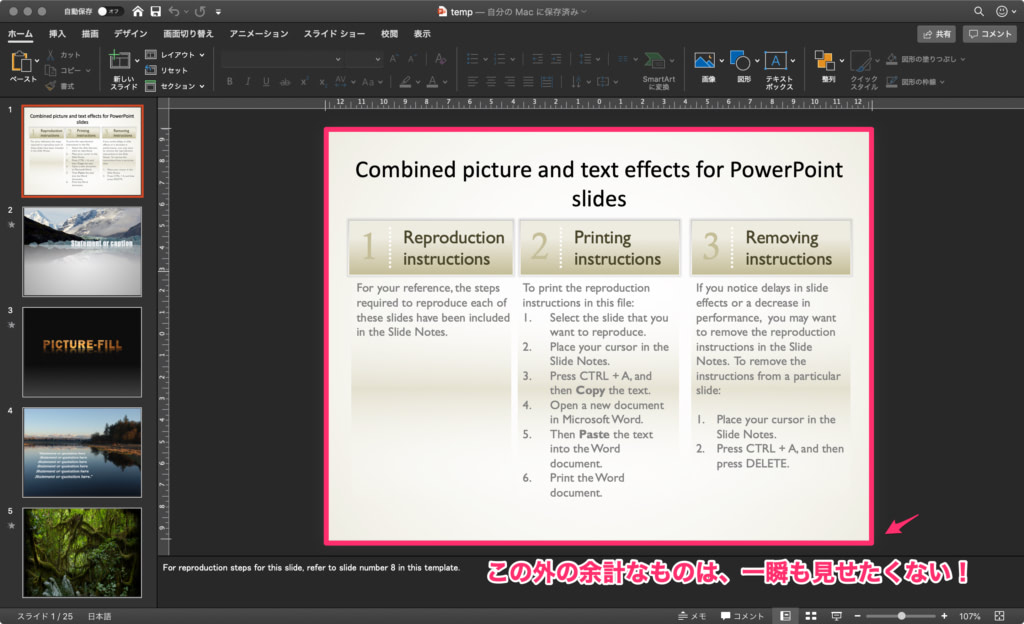 PowerPointの編集画面