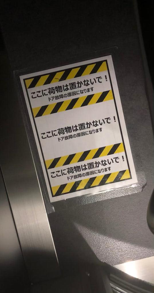 左側床面の警告表示