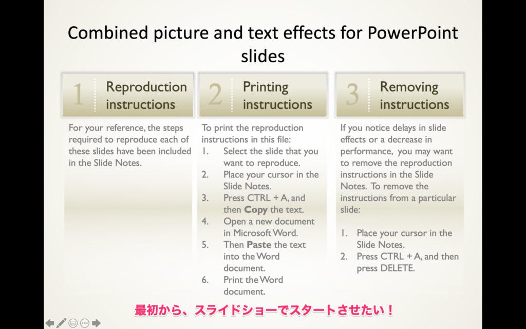 PowerPointのスライドショー画面