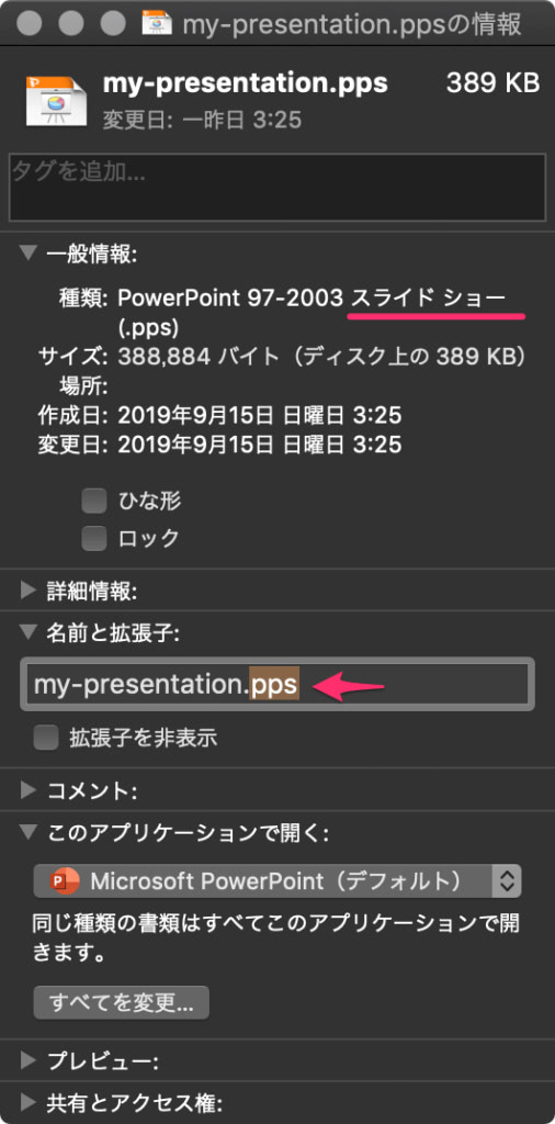 ppsのファイル情報