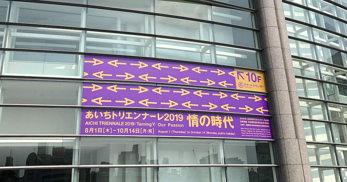 あいちトリエンナーレ 愛知芸術文化センター