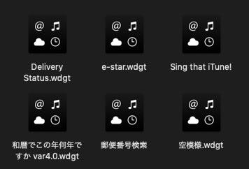 Widgets(ウィジェット)