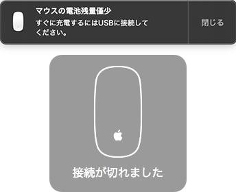 Magic Mouseのバッテリーアラート