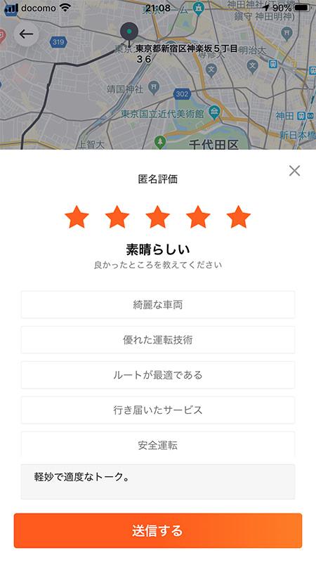 DiDiのドライバー評価