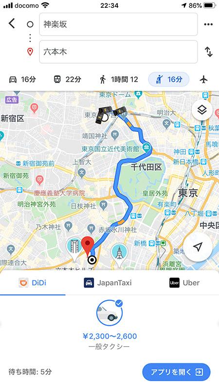 Googleマップから選べるDiDi
