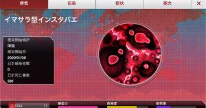 パンデミックをテーマにしたゲーム #PlagueInc