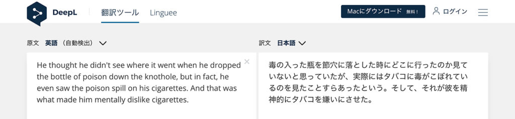 DeepL 英語>日本語