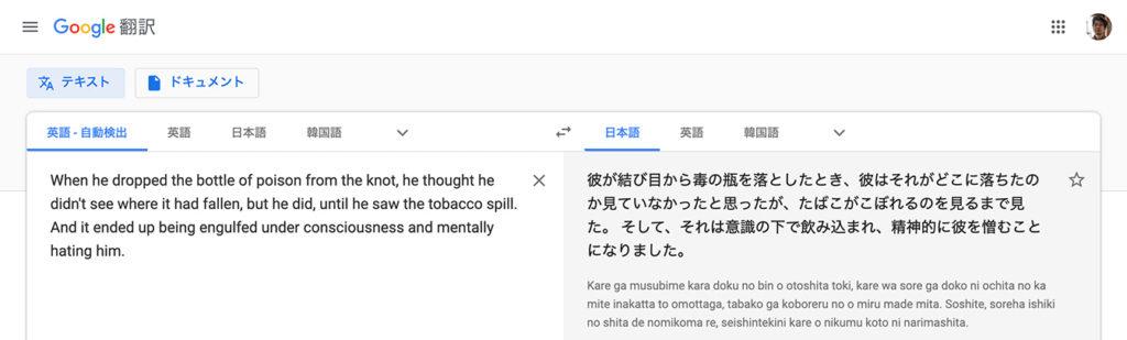Google翻訳 英語>日本語