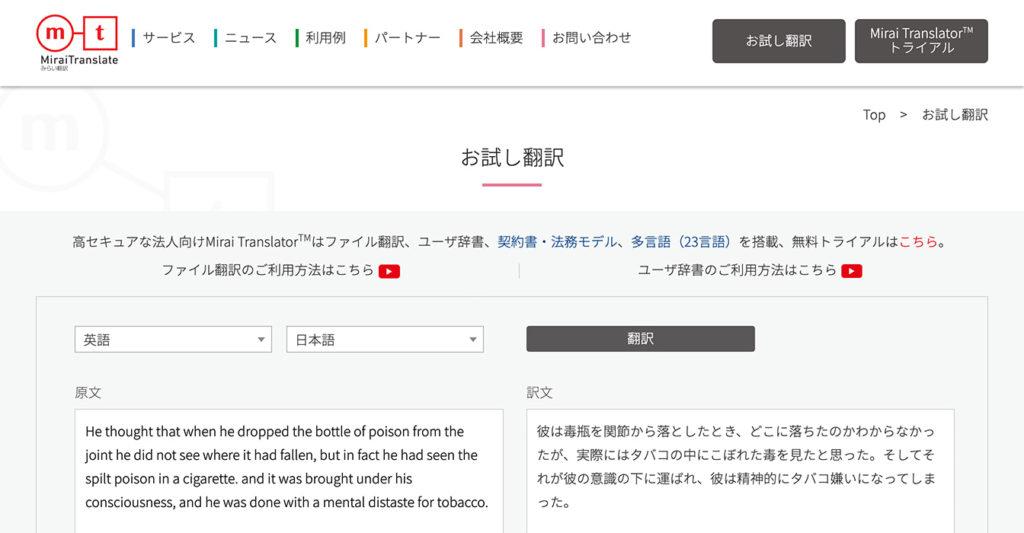 みらい翻訳 英語>日本語