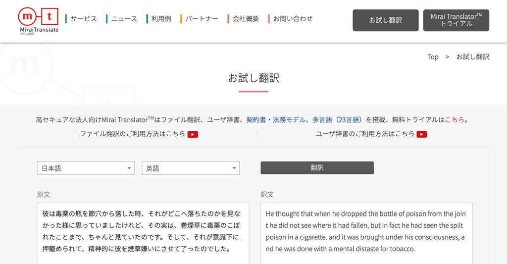 みらい翻訳 日本語>英語