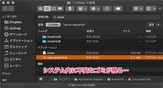 アンインストールしきれないAvastの関連ファイル