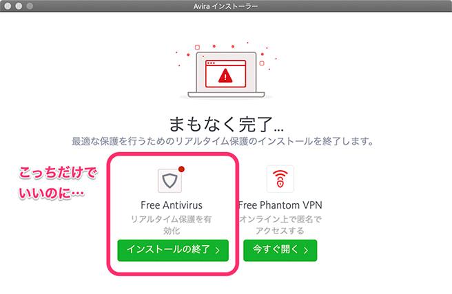 Avira Antivirusのインストール
