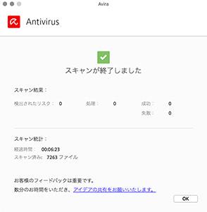 Avira Antivirusでスキャンを完了