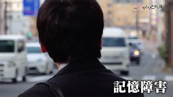 テレメンタリー2020 一命を取りとめた後に~見えない障害と向き合う ©九州朝日放送