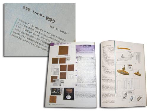 雑誌原稿2