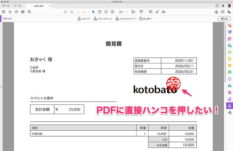 こういう風に、PDFに直接ハンコを押したい