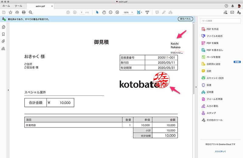 電子印鑑と電子署名を併用