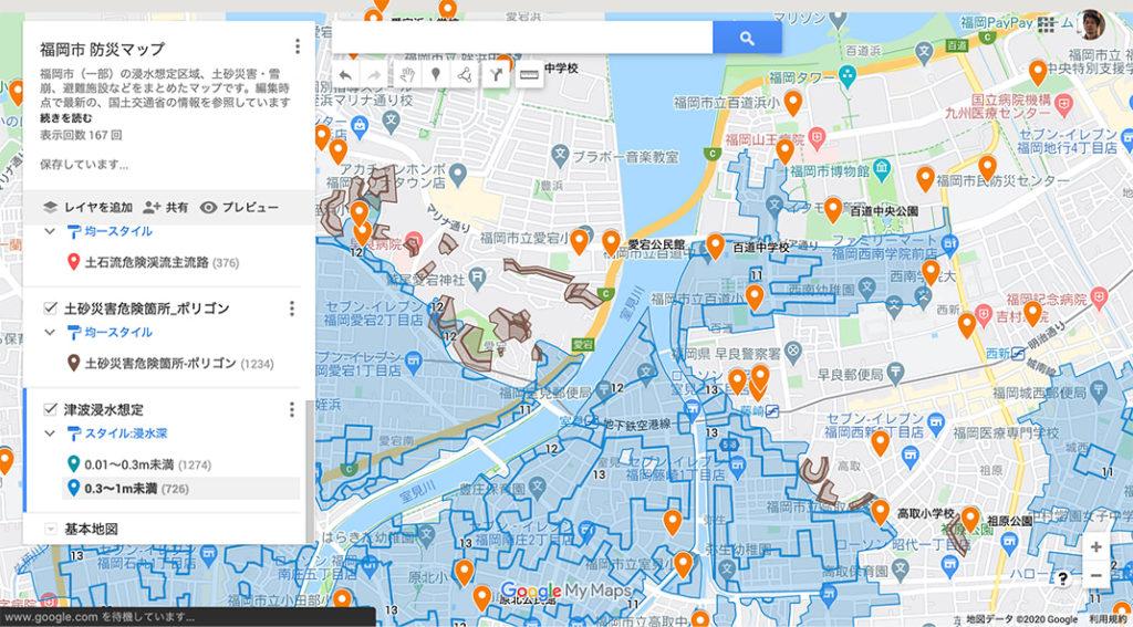 Googleマップで作った防災マップ