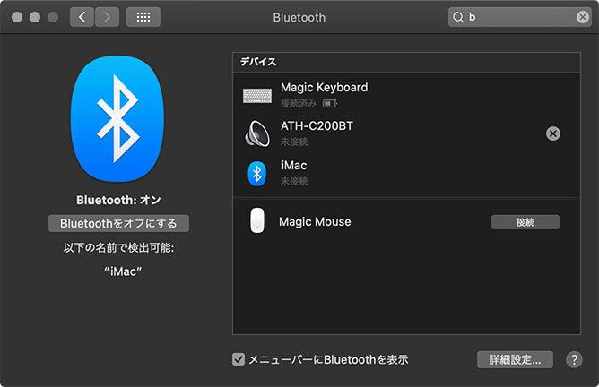 「Bluetooth」パネルに、接続が切れたMagic Mouseが表示