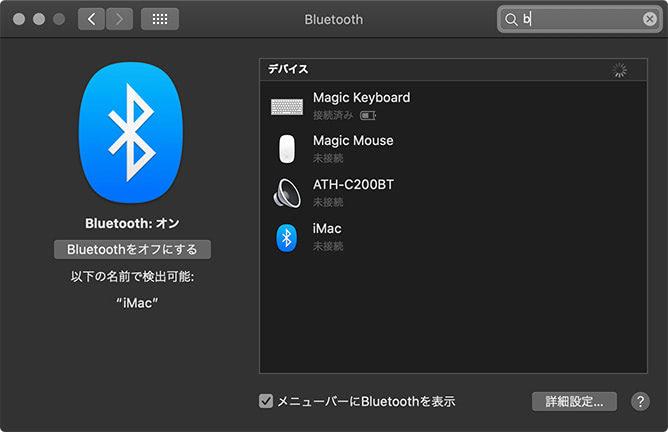 「Bluetooth」パネルでMagic Mouseが再接続