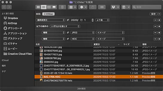 JPEGまたはHEICに絞り込み