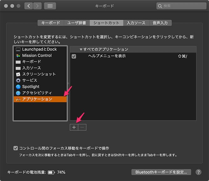 キーボードショートカットをアプリケーションに追加