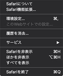 Safariのオリジナルメニュー
