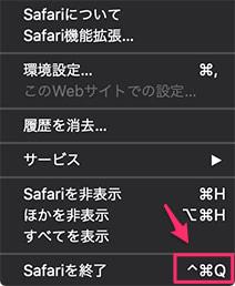 Safariの新しいショートカット