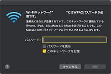 MacのWi-Fi入力画面